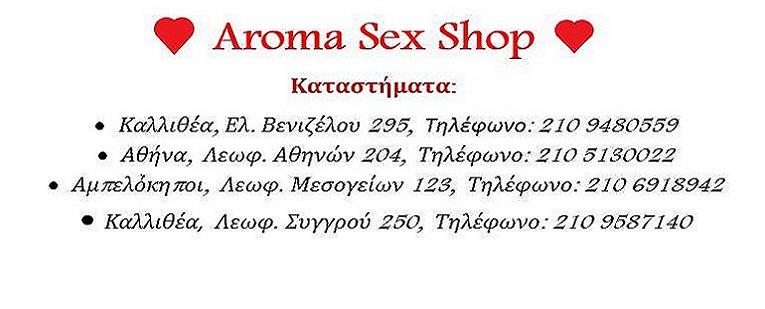 Aroma Sexshop καταστήματα