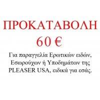 ΠΡΟΚΑΤΑΒΟΛΗ 60 €