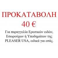 ΠΡΟΚΑΤΑΒΟΛΗ 40 €